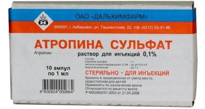 Атропин для собак │ доза атропина сульфата собакам