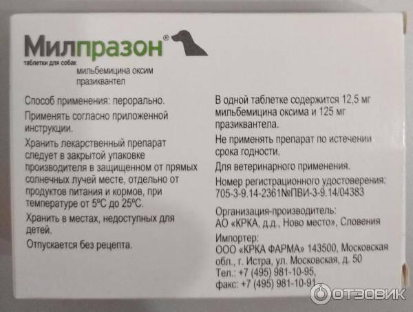 Таблетки для собак милпразон (milprazon) от глистов. избавляемся от паразитов правильно!