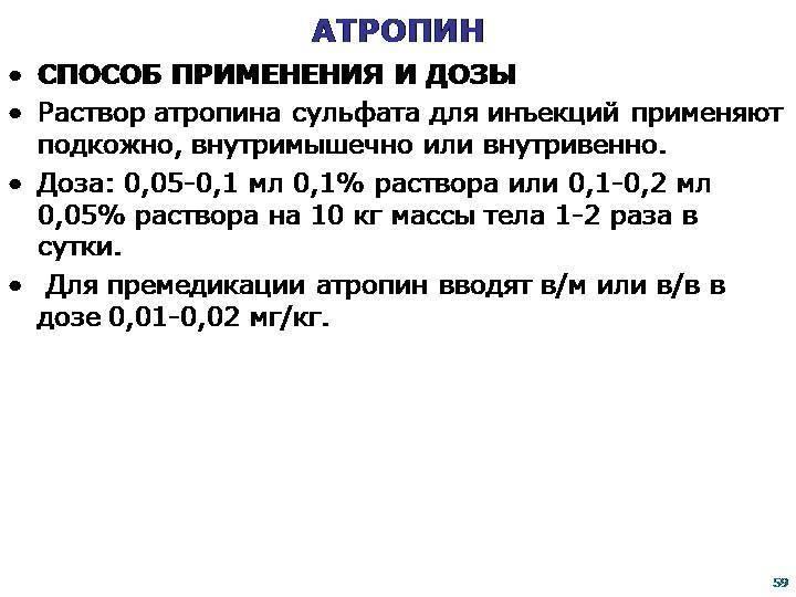 Атропин – инструкция по применению, формы выпуска, показания