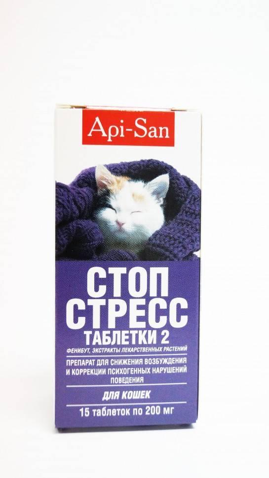 «стоп-стресс» для кошек: инструкция по применению успокоительного препарата
