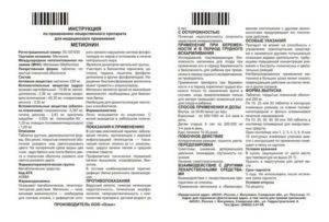 Инструкция по применению лекарственного препарата нитамин