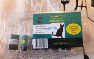 Инструкция по применению витафела в сыворотке и глобулине для кошек