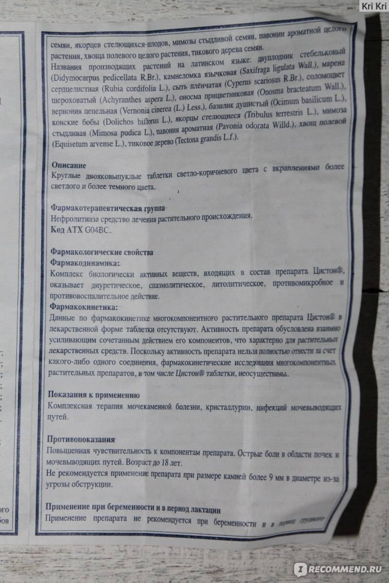ᐉ цистон для кошек и собак: инструкция по применению и правильная дозировка - kcc-zoo.ru