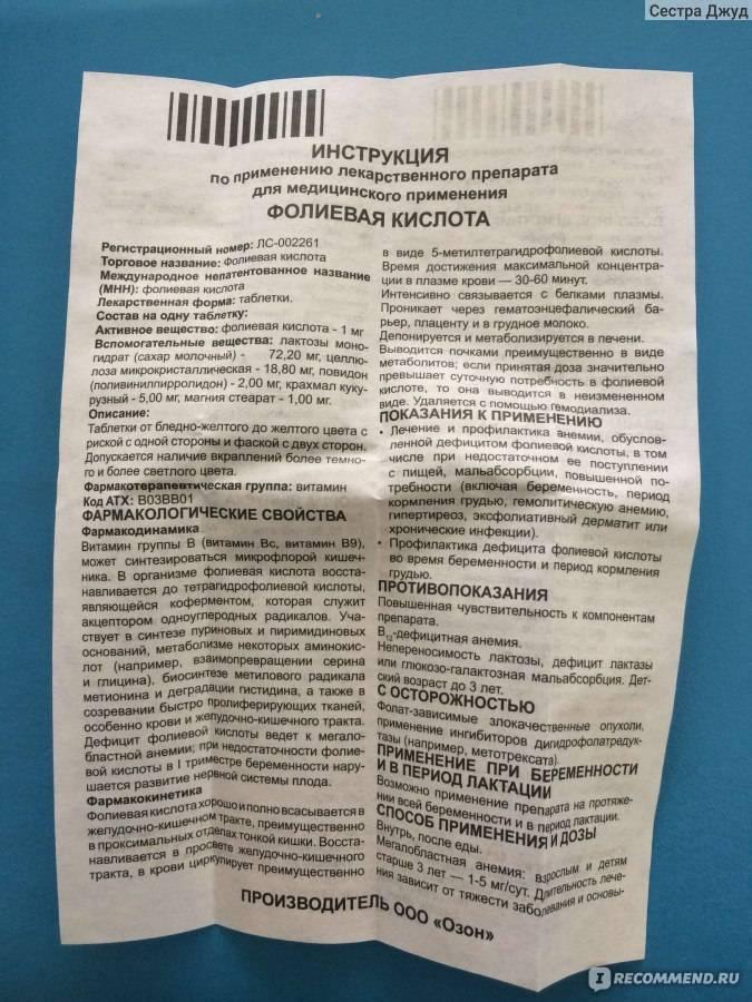 Метионин – инструкция по применению, дозы, показания