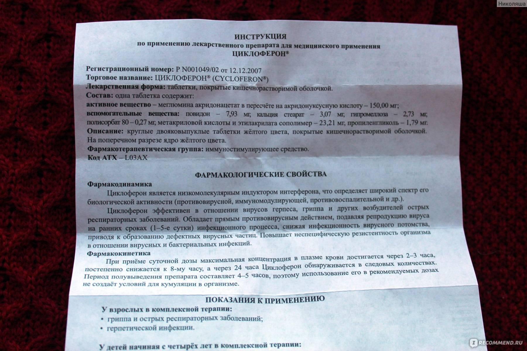 Циклоферон для кошек инструкция   медицинский справочник