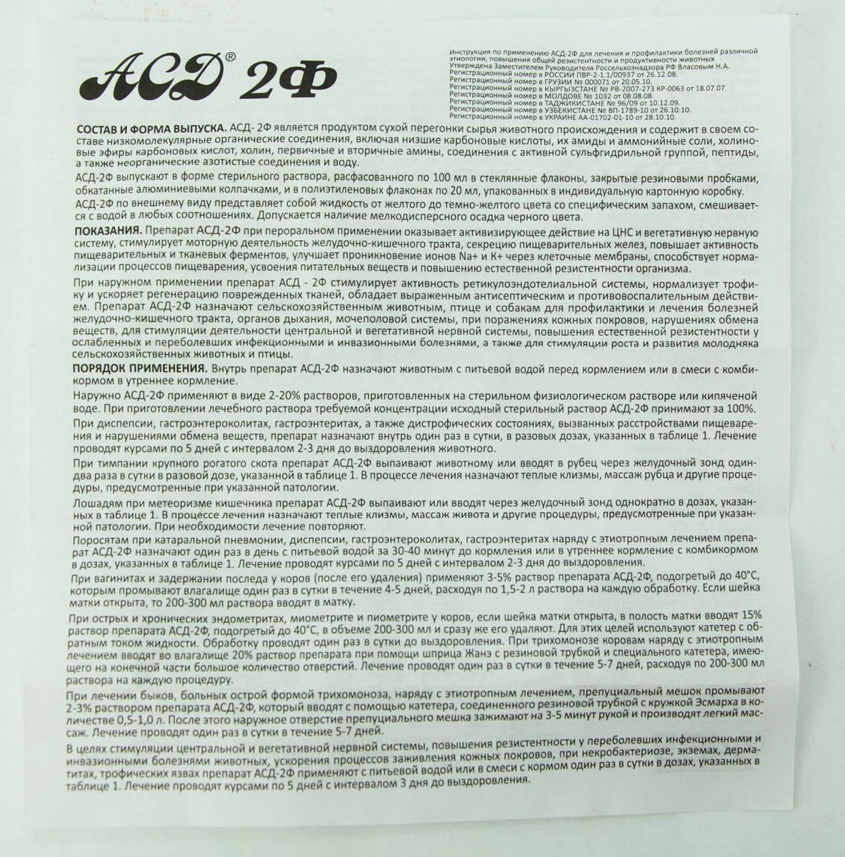 Асд-3 фракции: инструкция для лечения животных