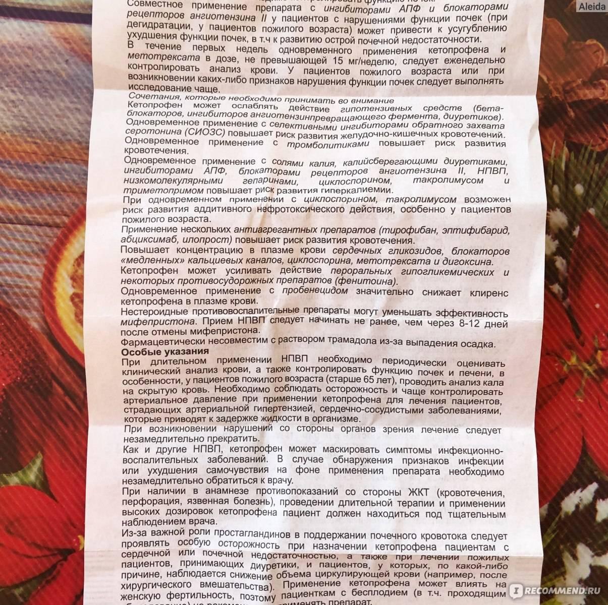ᐉ обезболивающее для кошек в домашних условиях, кетанов кошке дозировка - zoomanji.ru