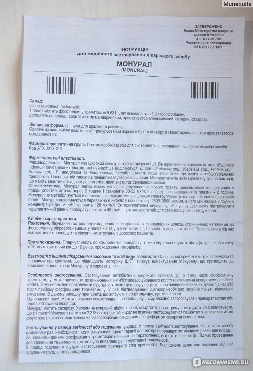 Монурал - инструкция по применению, аналоги, отзывы, цена