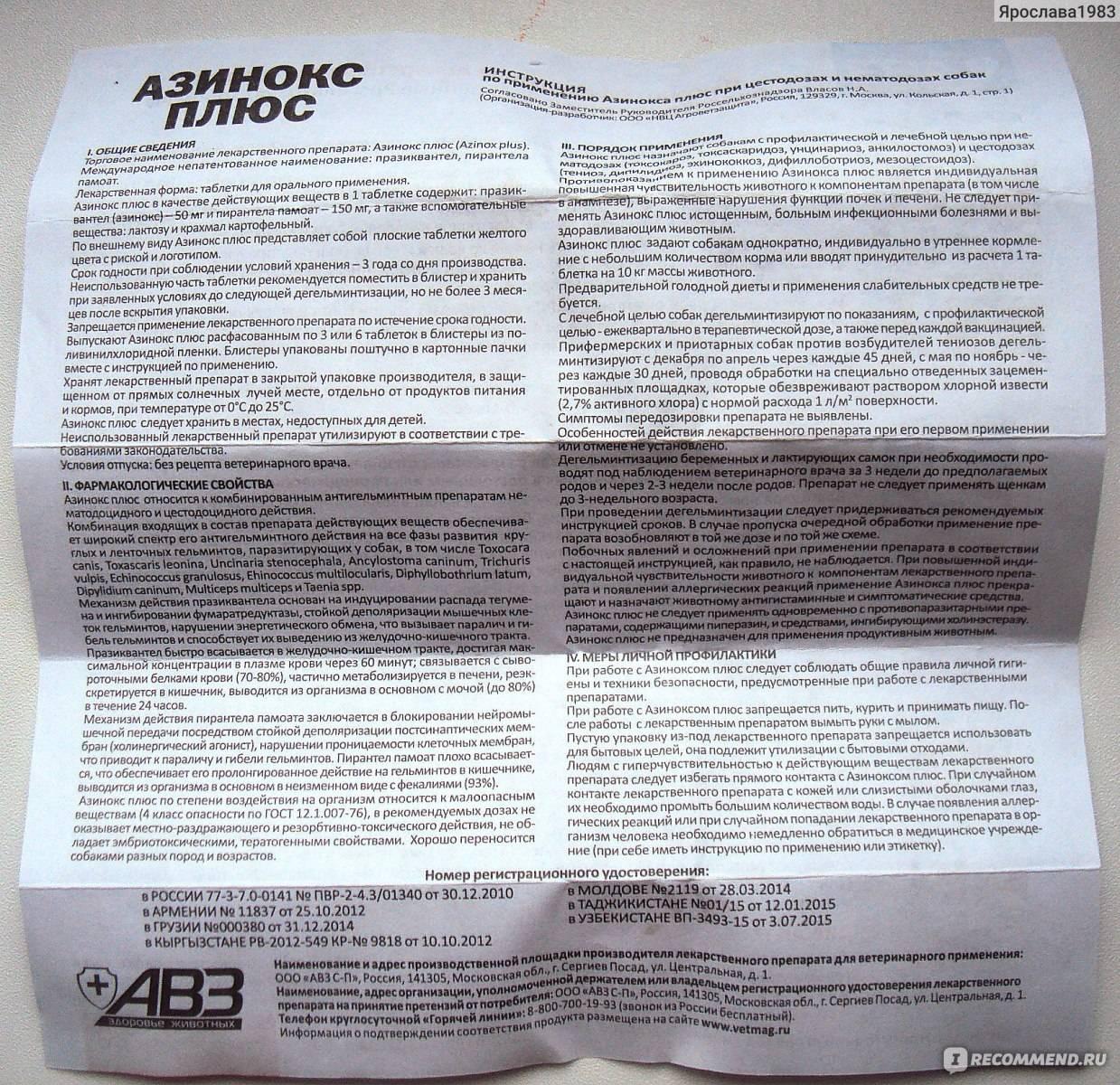 Азинокс - инструкция по применению, отзывы, аналоги, форма выпуска, побочные действия, противопоказания, цена
