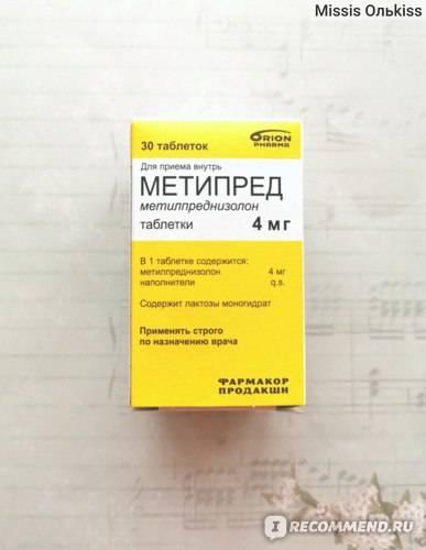 Метипред – инструкция по применению, показания, схема приема, форма выпуска, состав, дозировка и цена