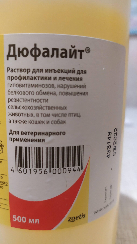 Дуфалайт, витаминный комплекс