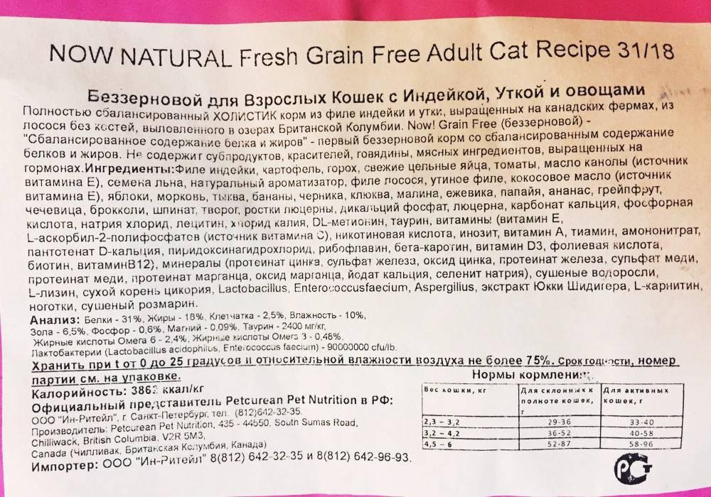 Now natural holistic корм для кошек | отзывы, цена, состав