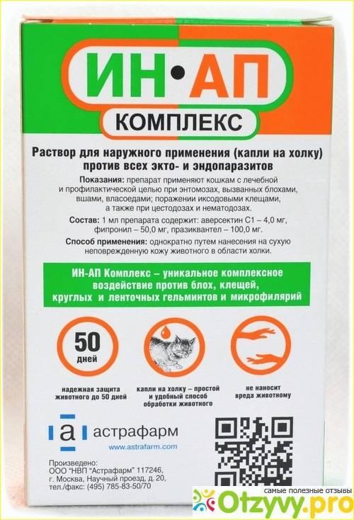 Инструкция по применению капель «ин-ап комплекс» для профилактики и лечения паразитарных инфекций у кошек