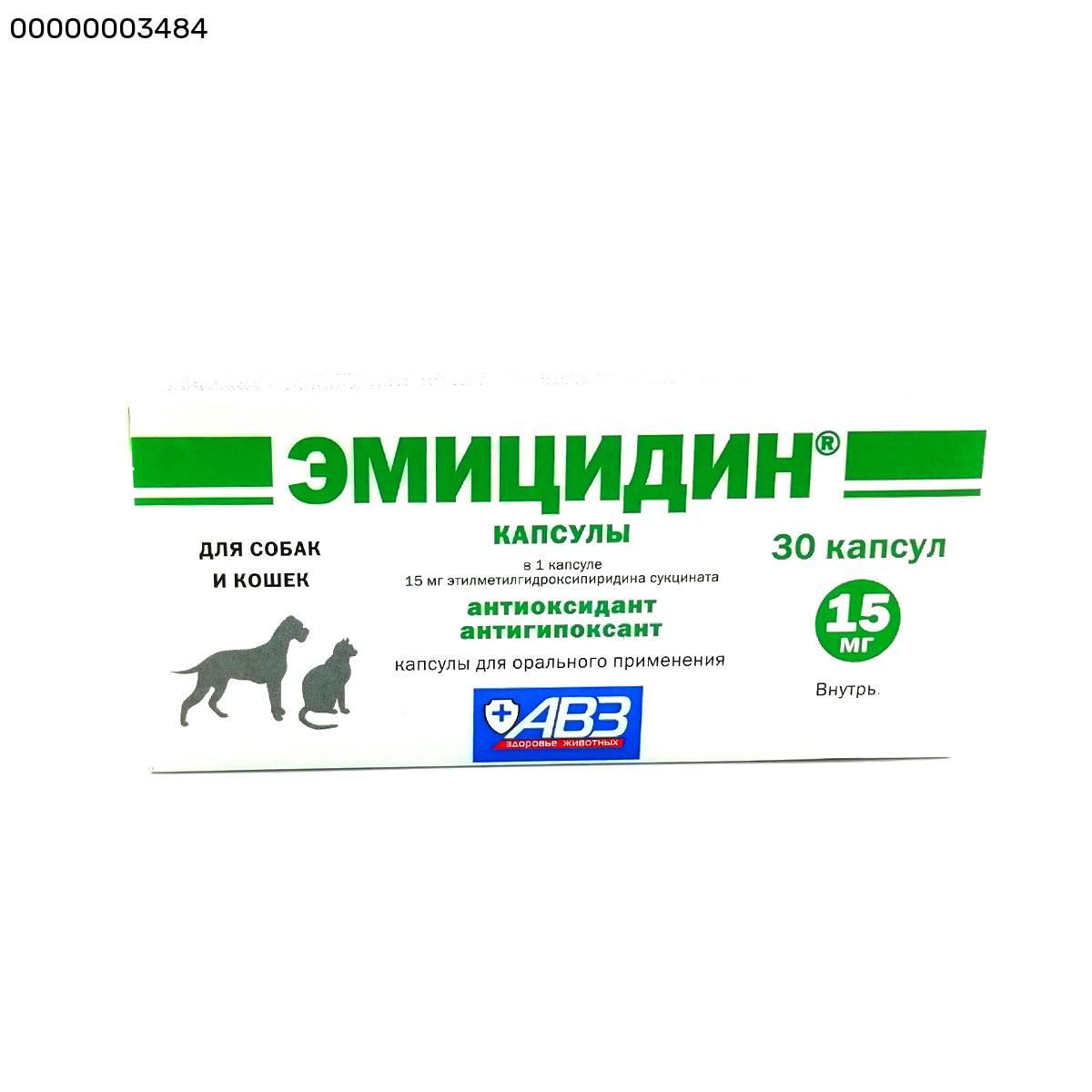Эмицидин— ветеринарный препарат для лечения гипоксии