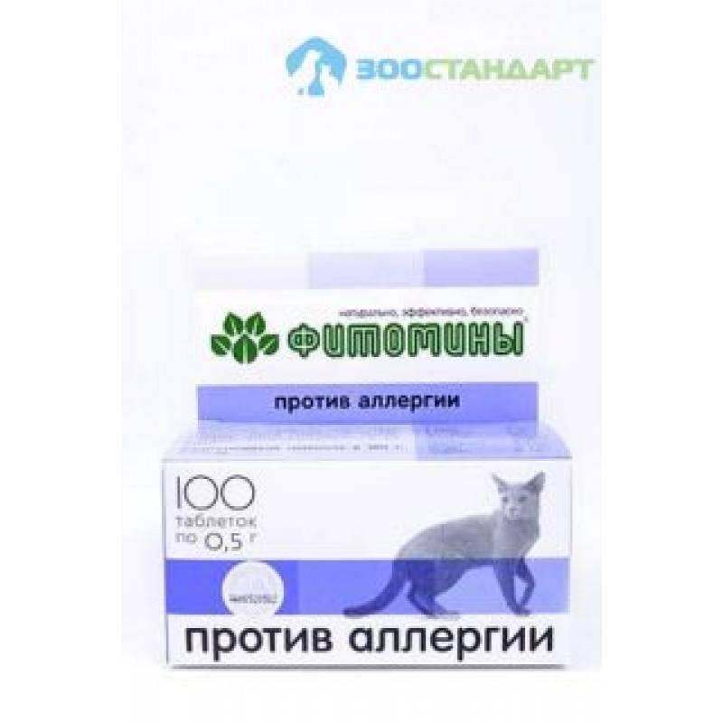 Антигистаминные препараты для кошек: список и дозировка средств против аллергии