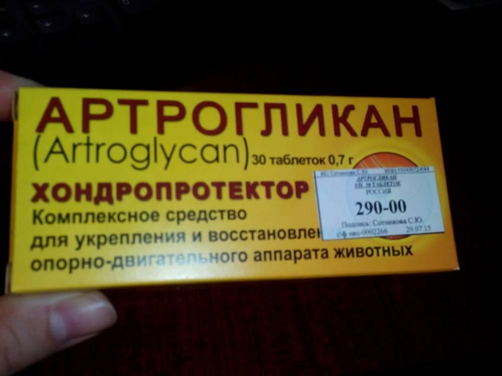 """Инструкция по применению препарата """"артрогликан"""""""