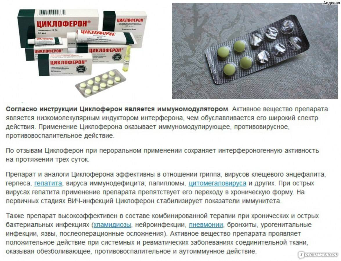 Циклоферон уколы: особенности применения, побочные эффекты