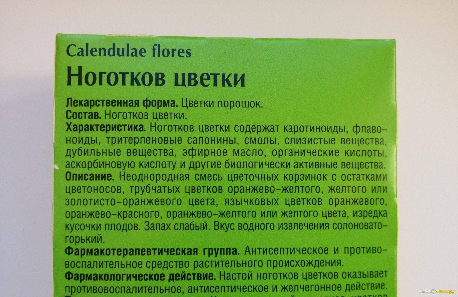 Календула - лечебные свойства и противопоказания, применение
