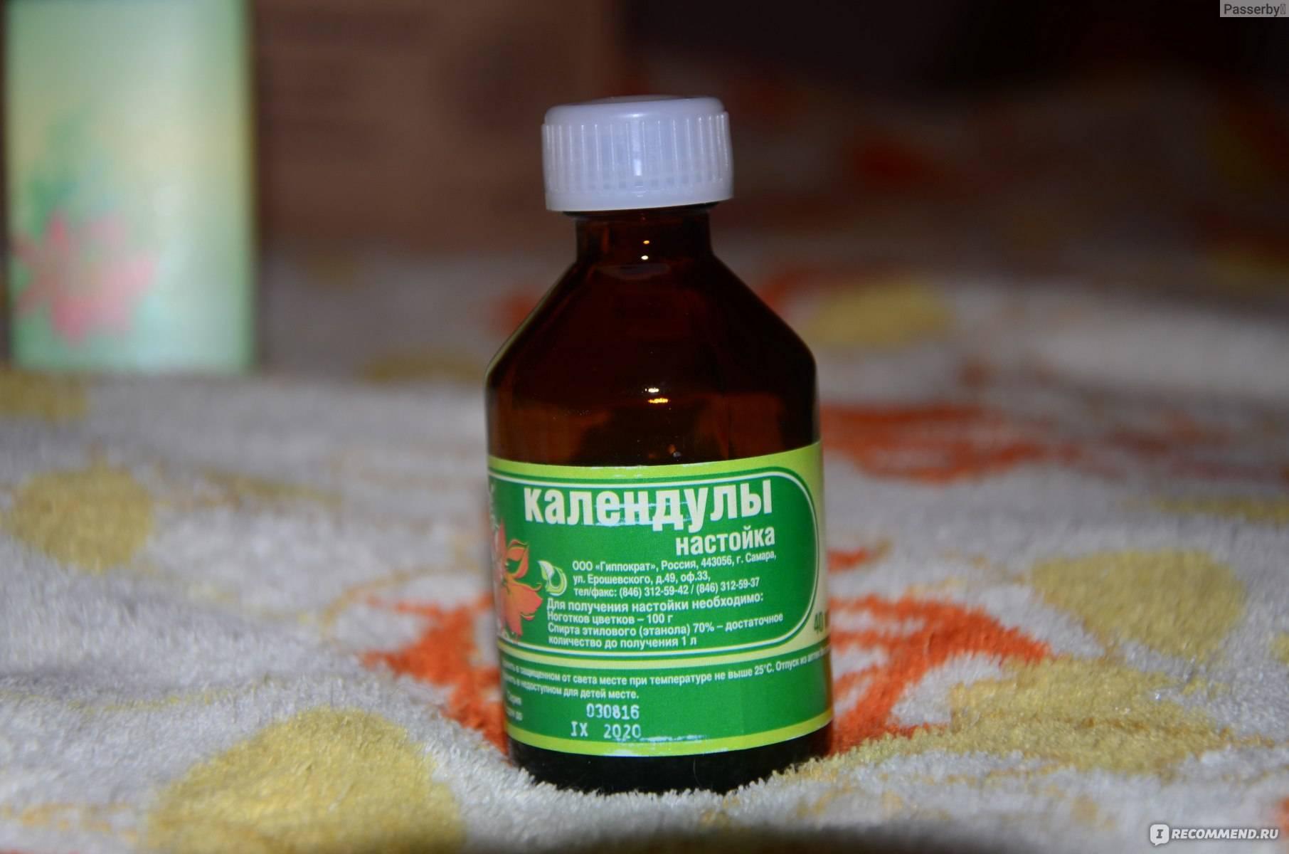 Настойка календулы: лечебные свойства, как принимать, рецепт | здоровье и красота