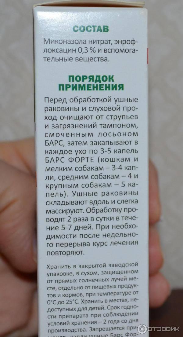 Капли от ушных клещей для собаки: правила применения, список препаратов