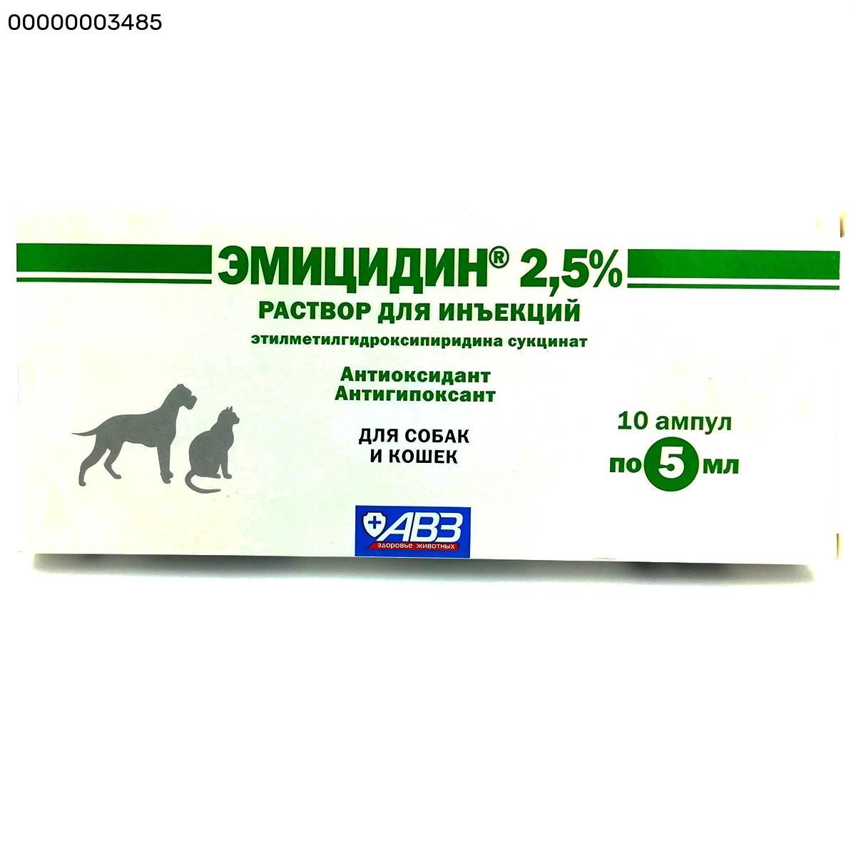 Эмицидин для собак инструкция, отзывы, аналоги