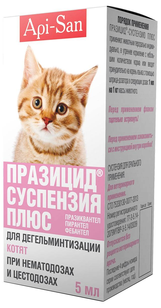 Празицид суспензия плюс для кошек, инструкция по применению, дозировка препарата в таблетках