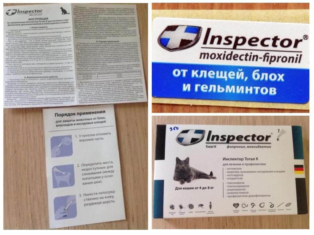 Капли инспектор для кошек (на холку) — инструкция по применению