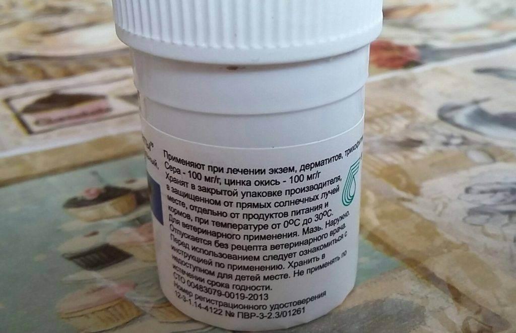Лечение лишаев, демодекоза и прыщей мазью мазь ям бк