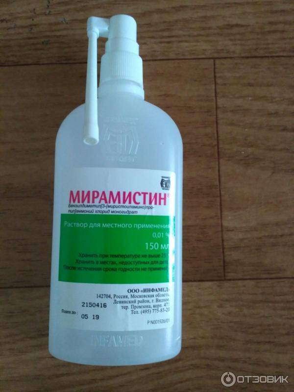 Раствор и спрей мирамистин: инструкция по применению, цена в аптеках, отзывы для детей. аналоги при беременности   - medside.ru