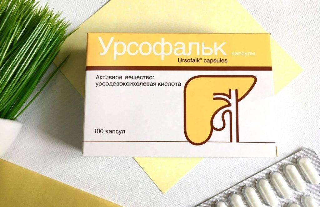 Капсулы и суспензия урсофальк: инструкция по применению, цена, отзывы о лечении новорожденных, аналоги - medside.ru