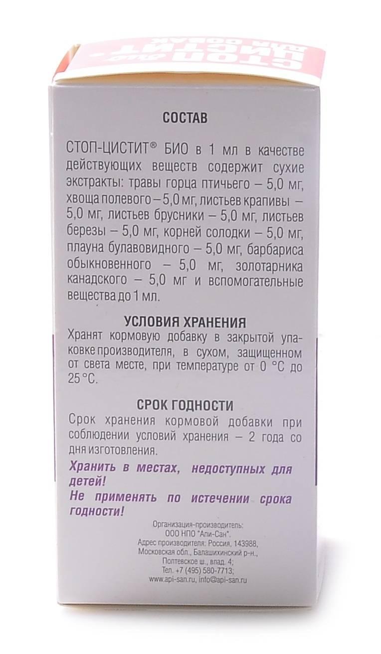ᐉ стоп цистит для кошек от чего помогает - zmclinic.ru