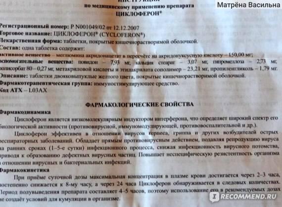 ᐉ циклоферон для кошек и собак: инструкция по применению, противопоказания - kcc-zoo.ru