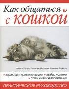 Как успокоить кошку если она просит кота