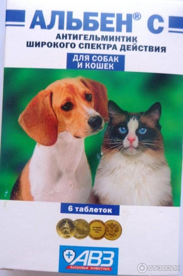 Таблетки от паразитов альбен: инструкция по лечению животных