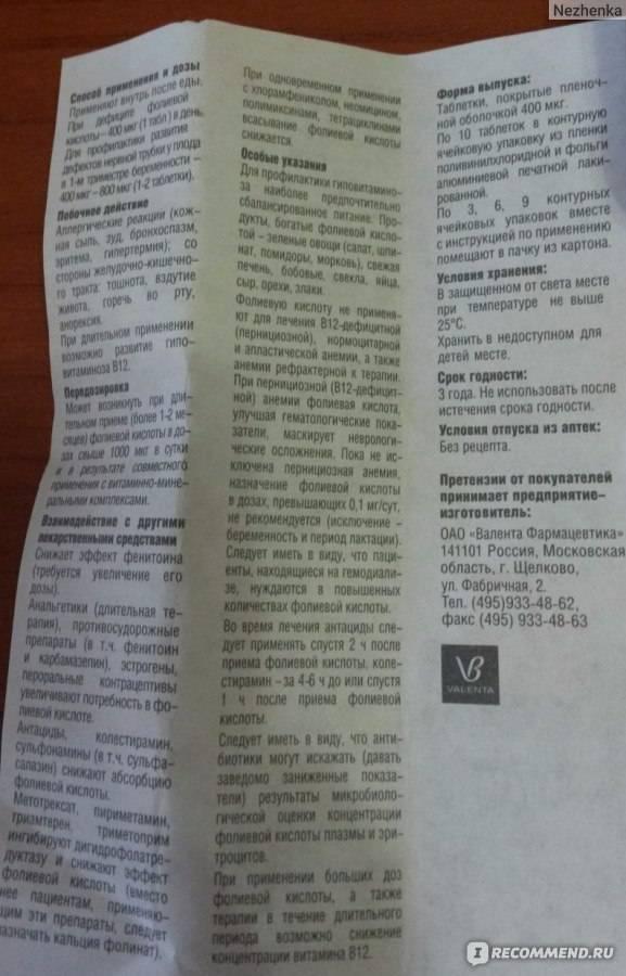 Фолиевая кислота при похудении и другие виды, липоевая, янтарная, никотиновая | irksportmol.ru