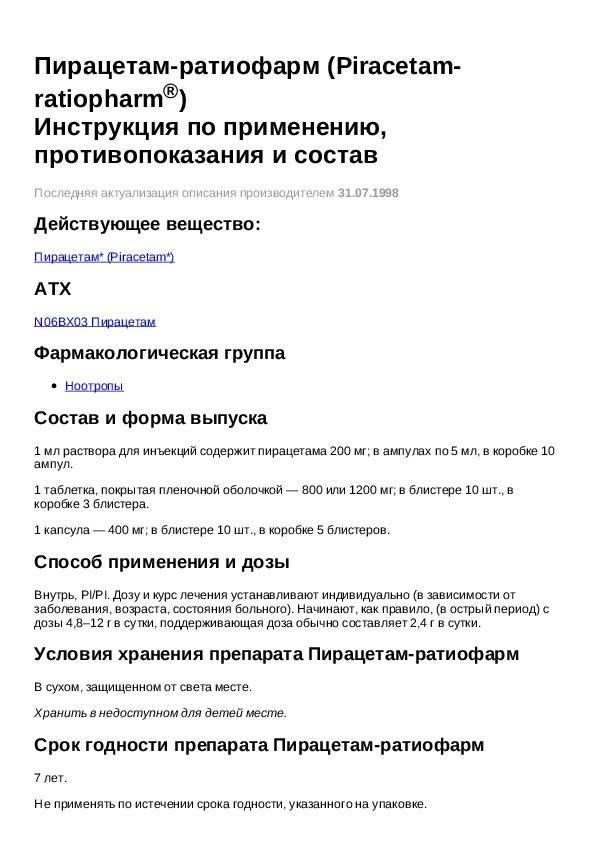Пиростоп для собак, кошек и других видов животных (инструкция по применению, дозирование, показания и противопоказания)