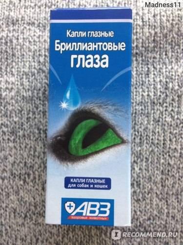 Капли бриллиантовые глаза для собак: правила применения лечебного раствора