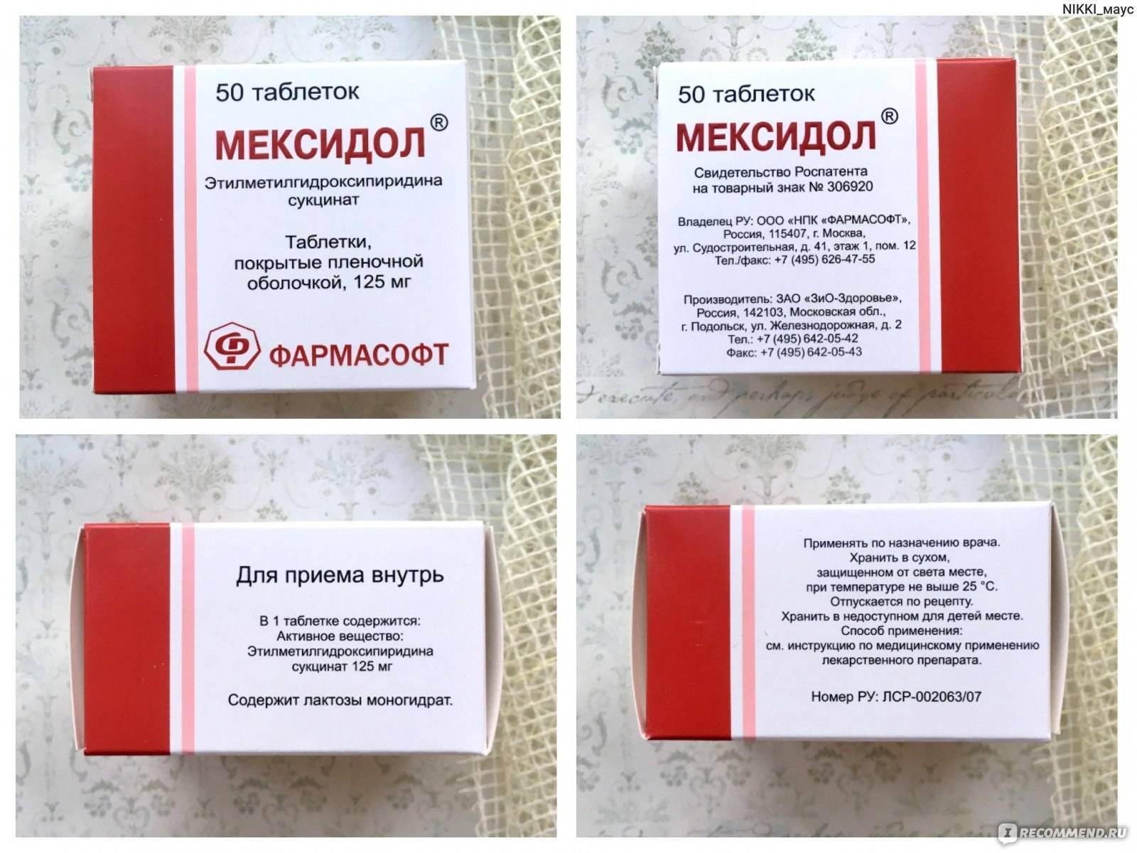 Мексидол ветеринарный инструкция по применению