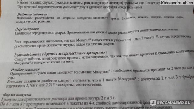 Монурал: инструкция по применению, цена, аналоги. отзывы при цистите и беременности на ранних сроках - medside.ru