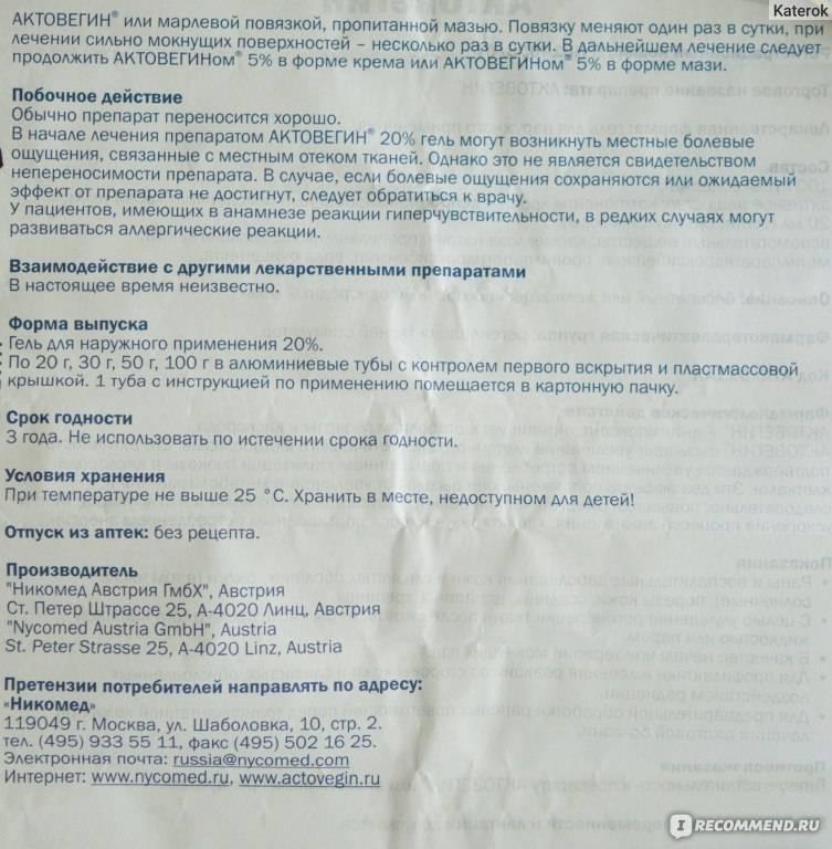 Актовегин инструкция по применению в ветеринарии