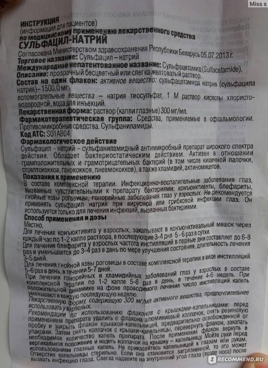 Сульфацил натрия: инструкция, побочные эффекты, формат выпуска