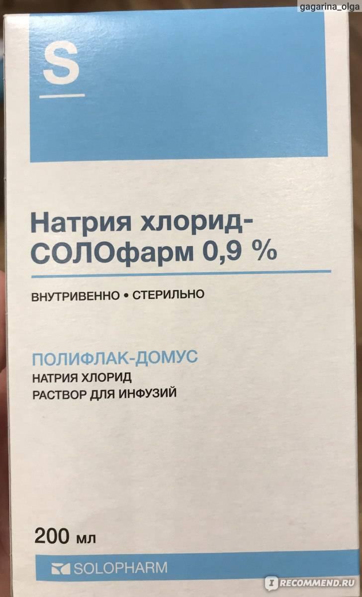 Применение натрия хлорид для кошек - oozoo.ru