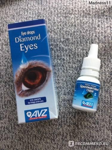 Авз бриллиантовые глаза 10 мл капли глазные для собак и кошек для профилактики и лечения.