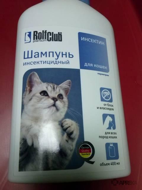 Шампуни для котов блокирующий аллергию у людей