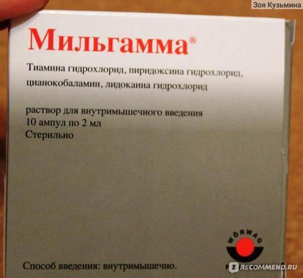 Мильгамма уколы - инструкция по применению, действие, отзывы