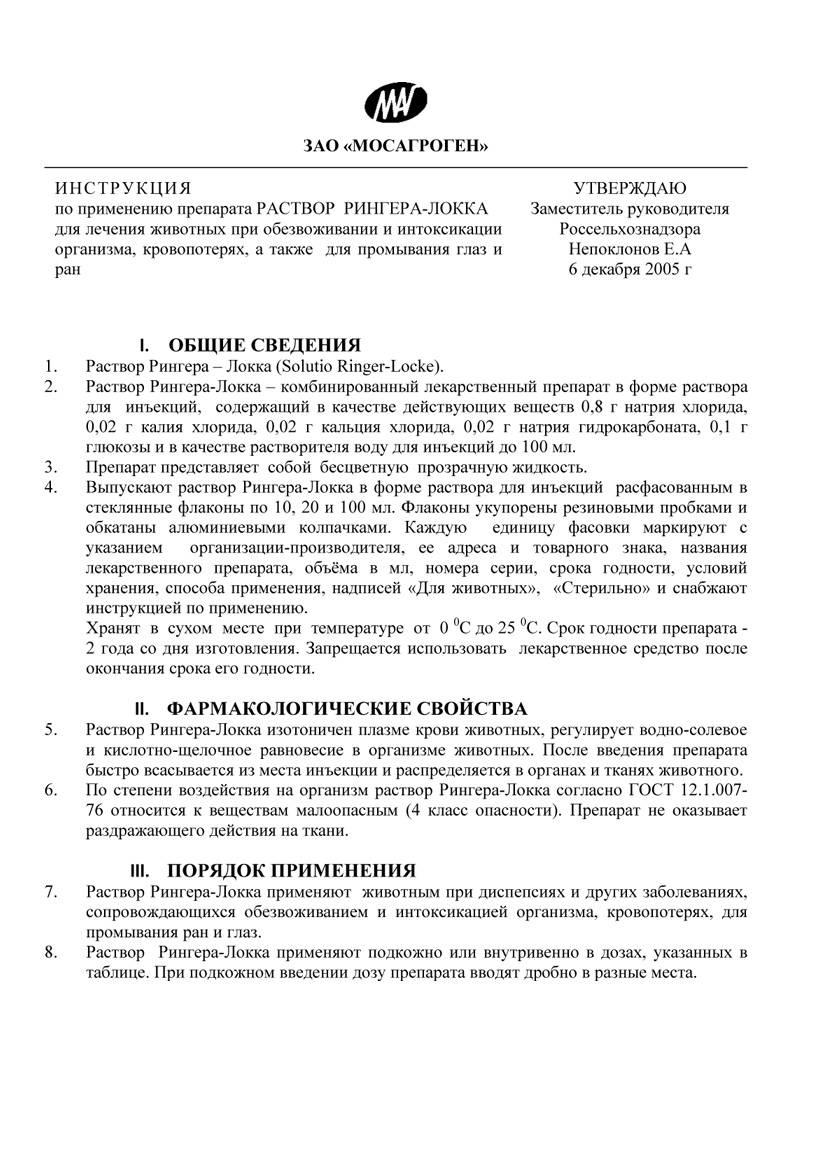 ᐉ раствор рингера-локка: инструкция по применению, как правильно вводить животным, дозировка - kcc-zoo.ru