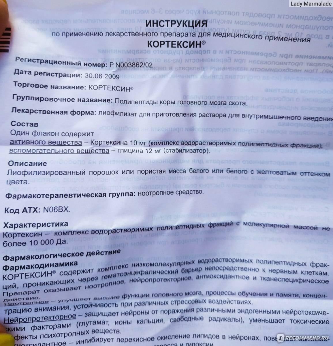 Уколы кортексина: инструкция по применению, цена ампул, отзывы врачей. показания к применению для детей - medside.ru