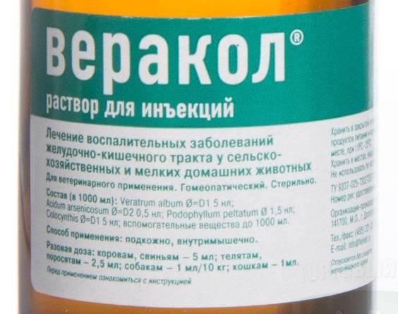 Веракол для кошек: инструкция по применению, подробное описание использования препарата, отзывы