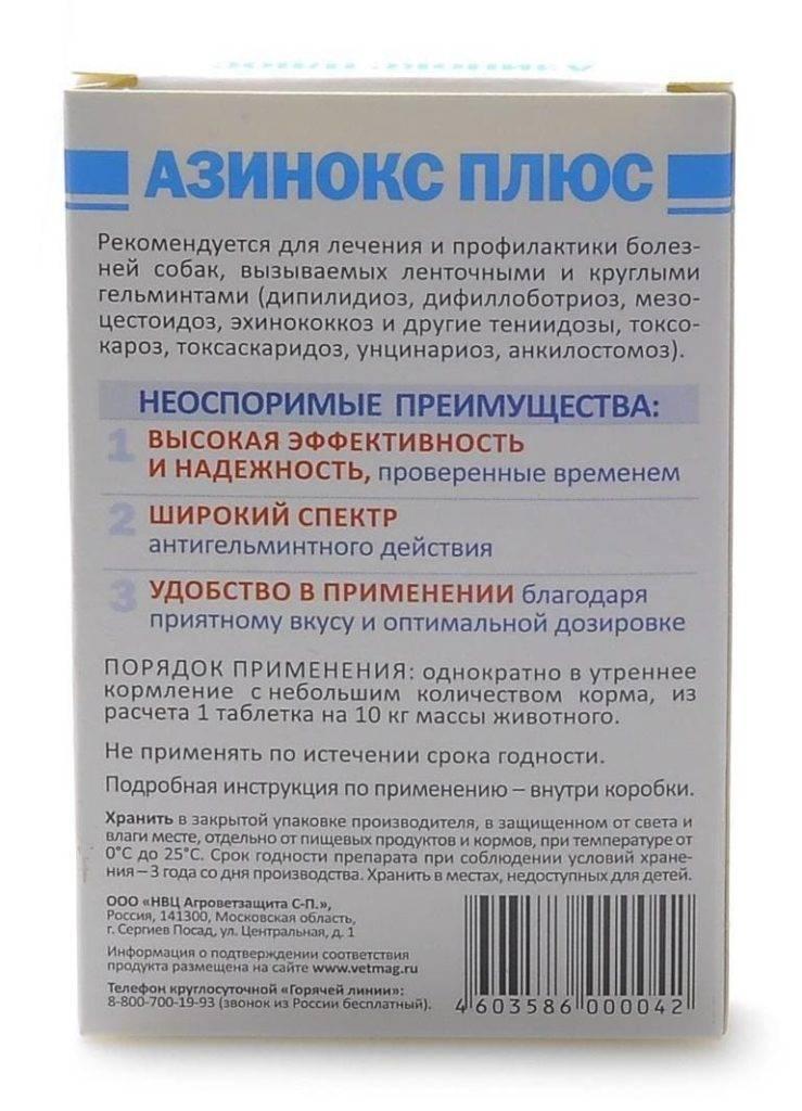 Таблетки азинокс для человека - инструкция по применению и противопоказания