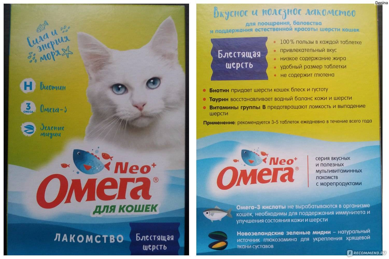 Популярные витамины для кошек от выпадения шерсти: обзор качественных препаратов, отзывы специалистов
